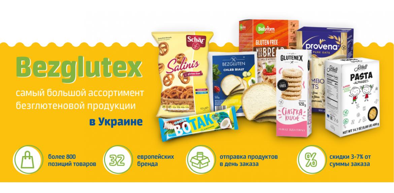 Bezglutex - продукты без глютена