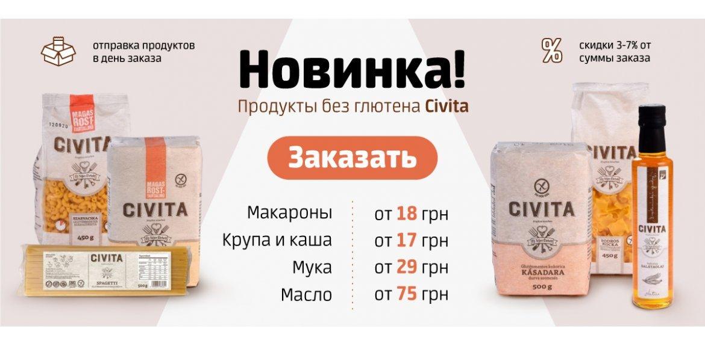 Новинка! Безглютеновые продукты Civita!